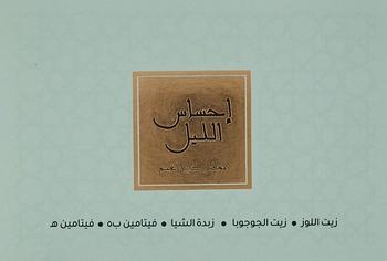 Ehsaas Al Layl parfymerad body cream 50g